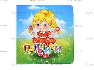 Маленькая детская книжка «Пальчики», Талант, магазин игрушек