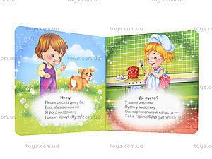 Детская книжка-мини «Первые слова», Талант, купить