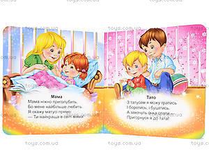 Детская книжка-мини «Первые слова», Талант, отзывы