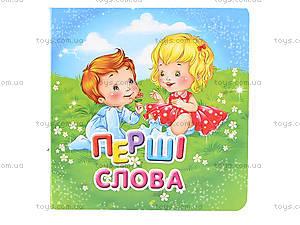 Детская книжка-мини «Первые слова», Талант, цена