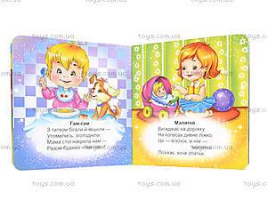 Детская книжка-мини «Первые слова», Талант, игрушки