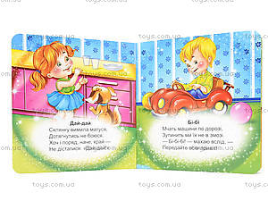 Детская книжка-мини «Первые слова», Талант, детские игрушки