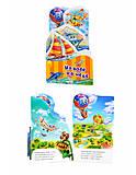 Детская книжка - розкладайка «На воде и в небе», А717003Р