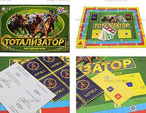 Экономическая игра «Тотализатор», 0410