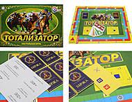 Экономическая игра «Тотализатор», 0410, отзывы