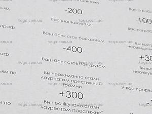 Экономическая игра «Тотализатор», 0410, игрушки
