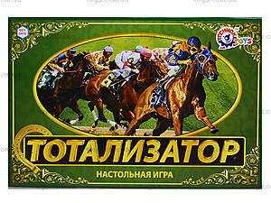 Экономическая игра «Тотализатор», 0410, toys.com.ua