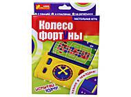 Настольная игра «Колесо фортуны», 8081, детские игрушки