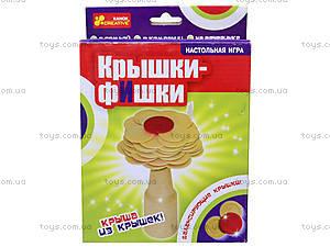 Детская игра «Крышки-фишки», 8080