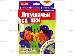 Настольная игра «Лягушачьи скачки», 8082, отзывы