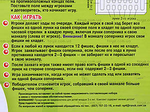 Настольная игра «Манкала», 8083, цена