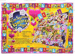 Настольная игра для девочек «Гламурные красотки», , отзывы