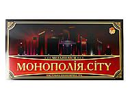 """Настольная экономическая игра """"Монополия. CITY"""", , фото"""