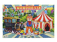 Настольная игра «Монополия Детская», 0042, фото