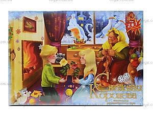 Настольная игра для детей «Снежная королева», , купить