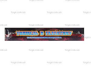 Настольная игра «Тоннель в галактику», 20970, купить