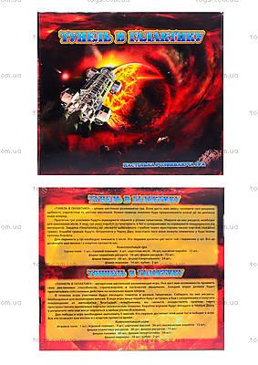 Настольная игра «Тоннель в галактику», 20970