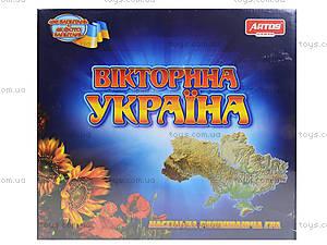 Настольная игра «Викторина Украина», , цена