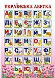 Настенный плакат с украинской азбукой, 47940, фото