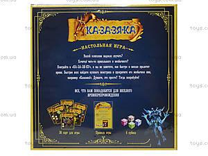 Настольная игра «Ка-за-зя-ка», 5862, отзывы