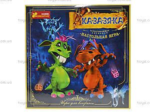 Настольная игра «Ка-за-зя-ка», 5862, цена