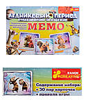 Настольная игра «Мемо. Ледниковый период», 1986, Украина