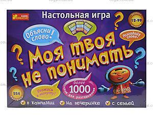 Настольная игра «Моя твоя не понимать», 5835, купить