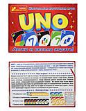 Настольная игра для мальчиков и девочек «УНО», 5820, фото