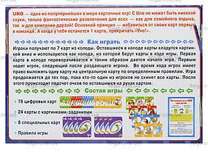 Детская настольная игра «УНО», 5830, купить