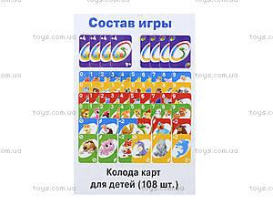 Интересная настольная игра «УНО», 5825, купить