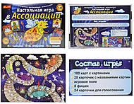 Детская настольная игра «В ассоциации», 5890, купить