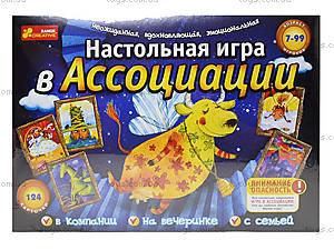 Детская настольная игра «В ассоциации», 5890, отзывы