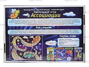 Детская настольная игра «В ассоциации», 5890, цена