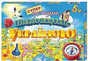 Настолдьная игра «Путешествуем по Украине», 76639