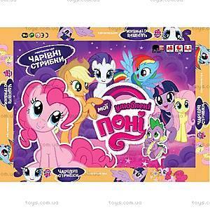 Настольная детская игра «Мои любимые пони»,