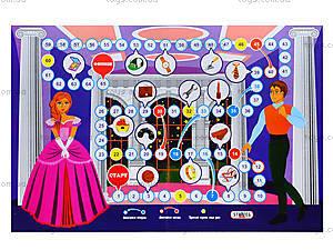 Настольная детская игра «Принцесса на балу», 185, купить
