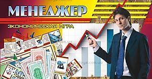Настольная экономическая игра « Менеджер », 20222