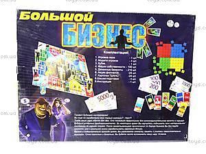 Настольная игра «Большой бизнес», , детские игрушки