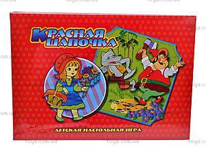 Настольная игра-бродилка «Красная шапочка»,