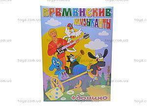 Настольная игра-домино «Бременские музыканты», , игрушки