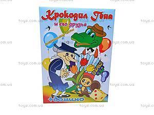 Настольная игра-домино «Крокодил Гена», , цена