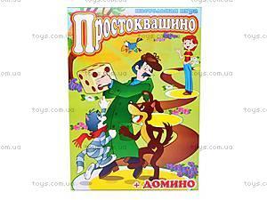 Настольная игра-домино «Простоквашино», , игрушки