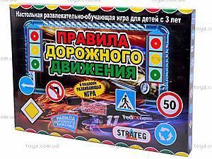 Настольная игра «Дорожное движение», 044, купить