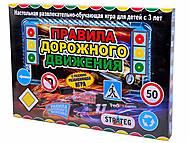 Настольная игра «Дорожное движение», 044, toys.com.ua