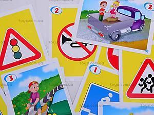 Настольная игра «Дорожные знаки», ИНК-003, магазин игрушек