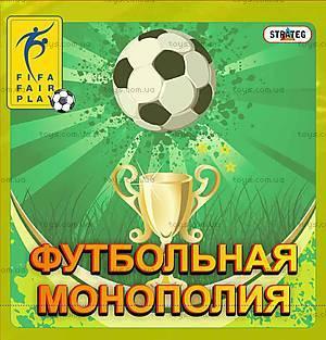Настольная игра «Футбольная монополия», 716, купить