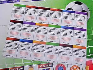 Настольная игра «Футбольный менеджер», , детские игрушки