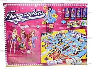Настольная игра «Гипермаркет», , игрушки