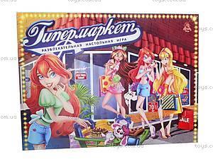 Настольная игра «Гипермаркет», , детские игрушки