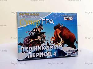 Настольная игра «Ледниковый период - 4», 324, купить